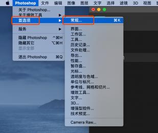 Photoshop 2020 Mac版打开图片黑屏不显示的解决方法