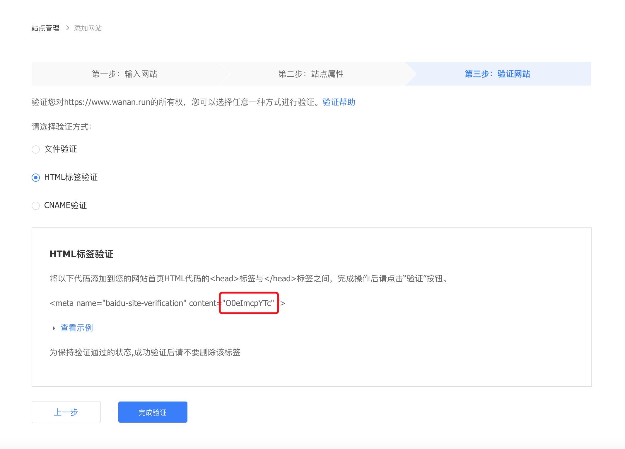 baidu_site_verification