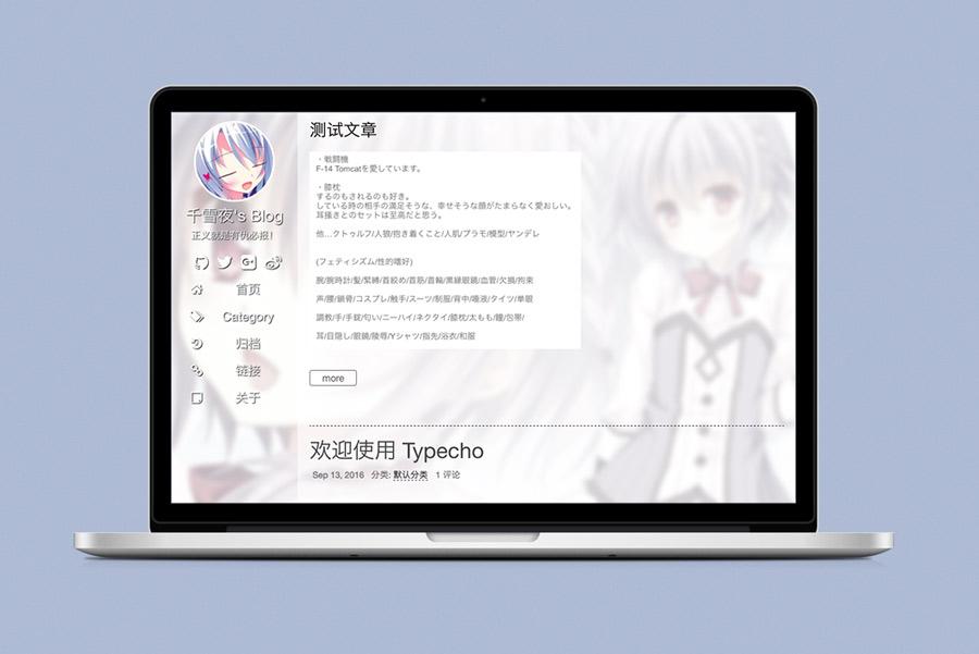 Miyu双栏半透明自适应Typecho主题