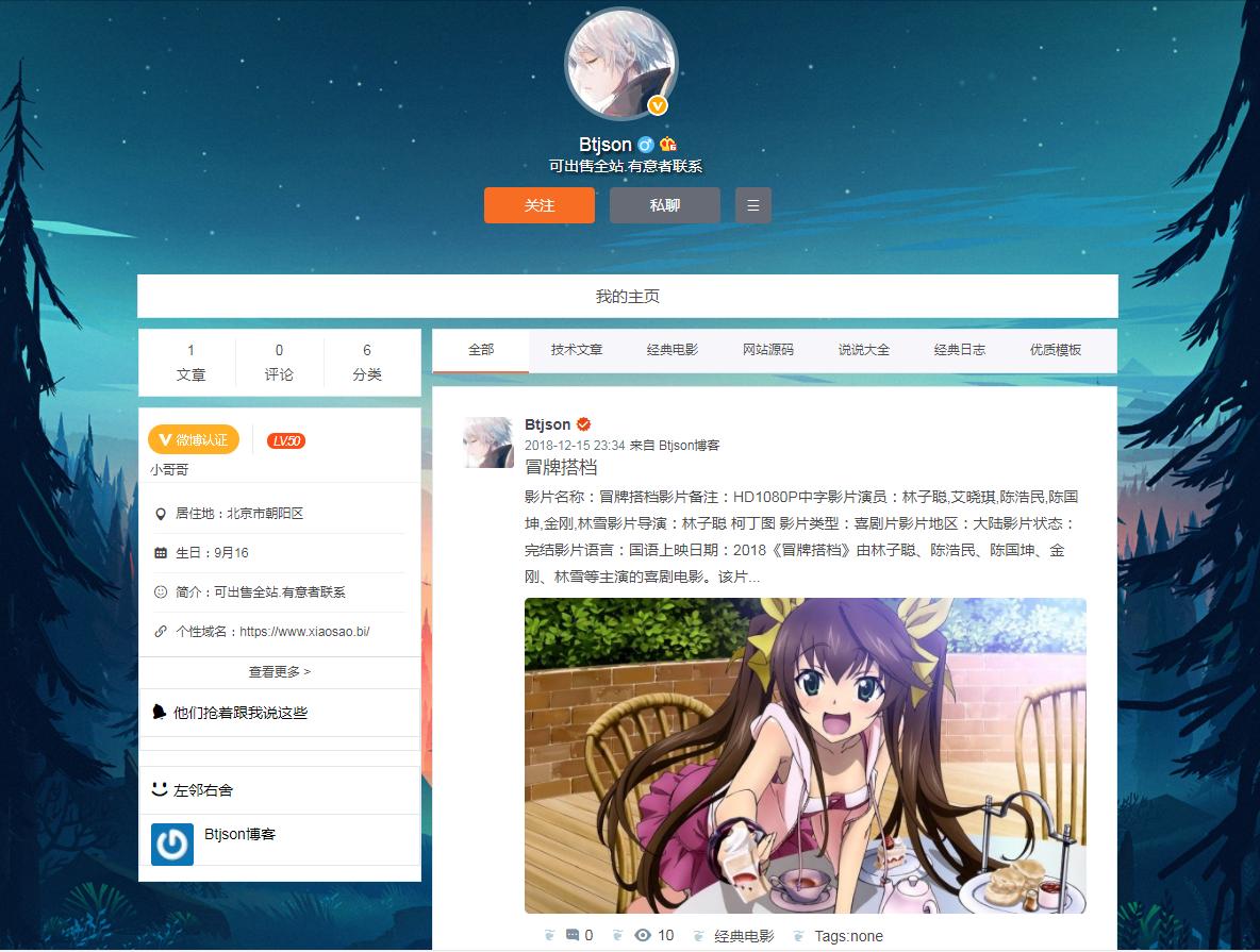 Typecho 仿新浪微博主题 – Weibo