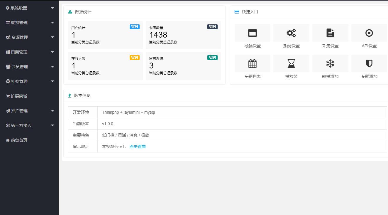 【开源】新自动采集影视CMS程序开源