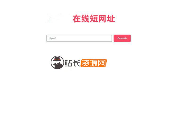 极简风格PHP在线生成短网址源码 网址缩短程序_源码下载