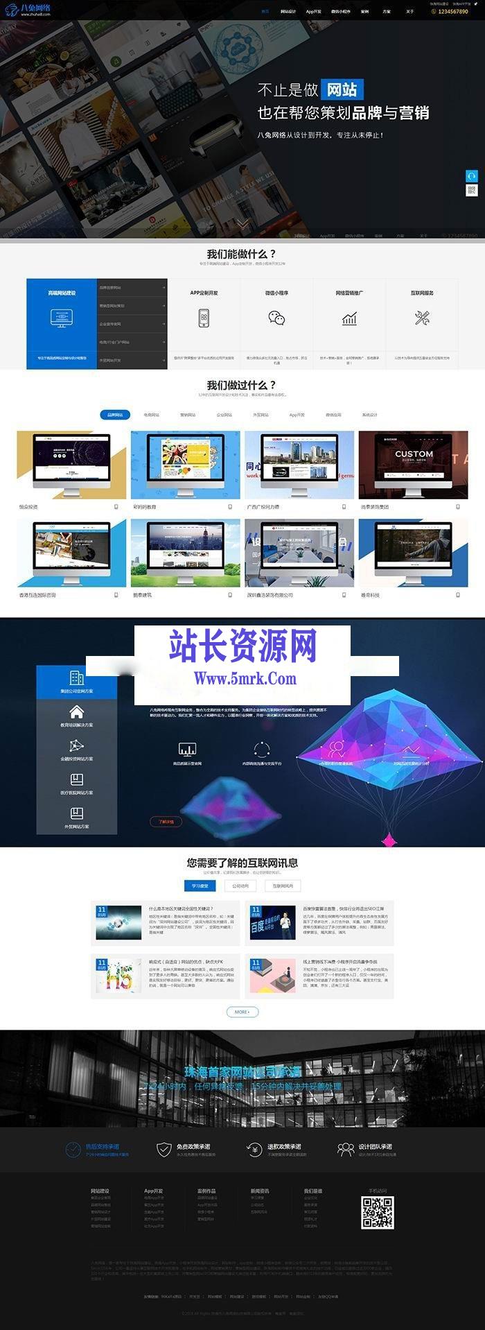 帝国cms7.5大气高科技感自适应网站建设网络公司网站源码_源码下载