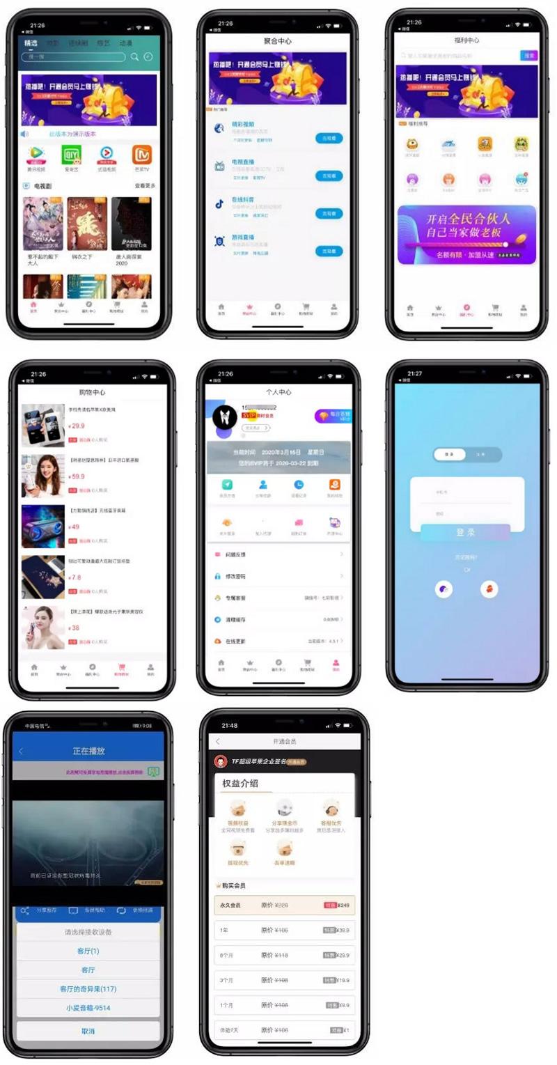2020至尊版影视双端app源码对接苹果CMS 带商城系统投屏选集直播盒子码支付