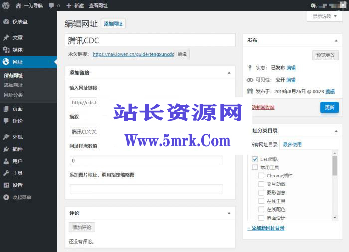 WordPress版WebStack主题 设计师网址导航主题模板_源码下载
