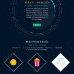 html5酷炫宇宙科幻周年庆典专题动画模板_站长资源网