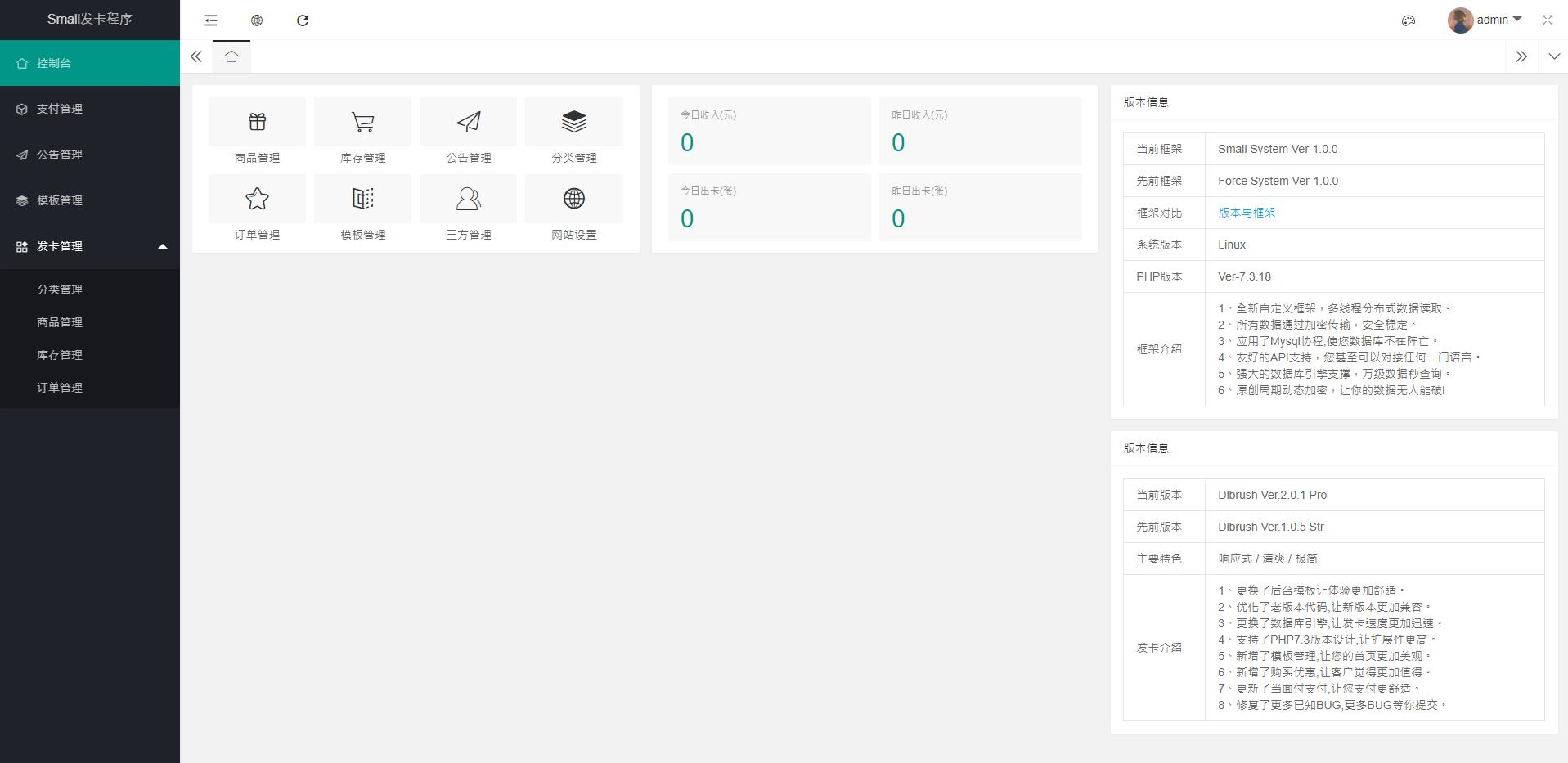 small发卡源码 V1.0.2 最新版(独家首发)