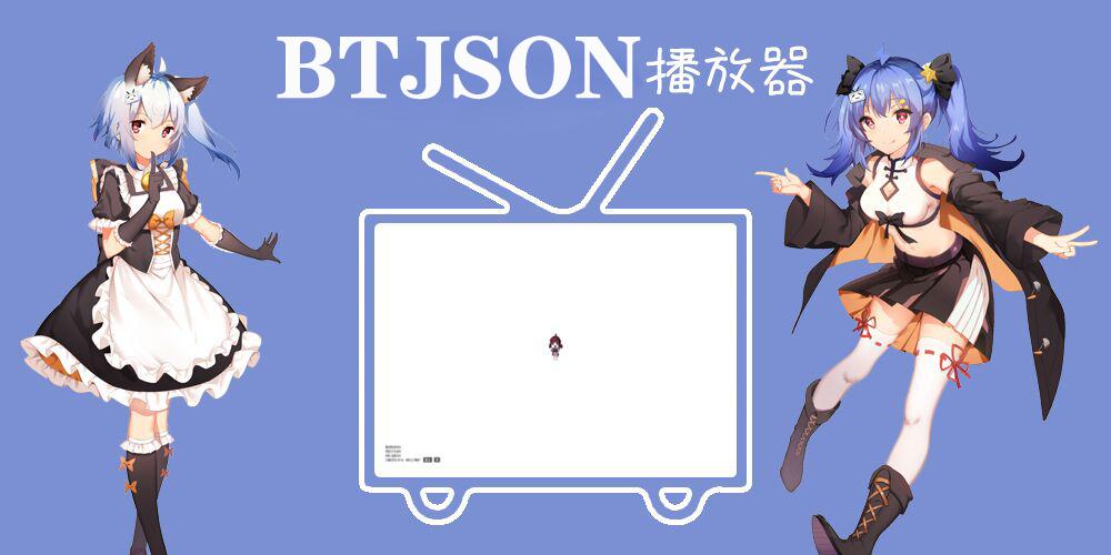 (官方正版)BTJSON弹幕播放器源码