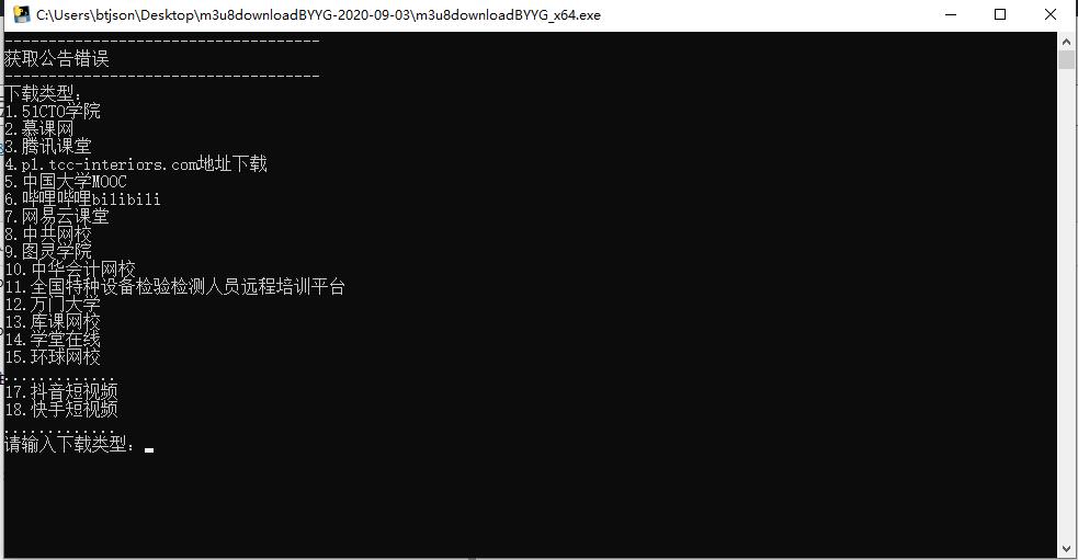 【Windows】网课视频及短视频下载工具