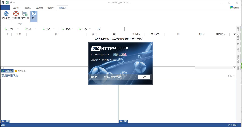 HTTP Debugger Professional 9.0.9 中文版[抓包工具]