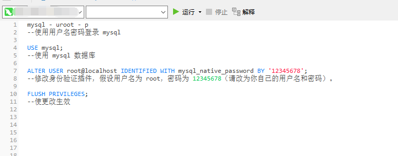"""""""The server requested authentication method unknown to the client.""""的解决方案"""