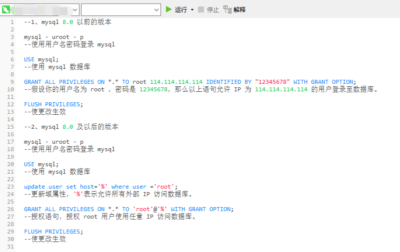 """Access denied for user 'root'@'localhost/IP'(using password:YES)""的解决方案"