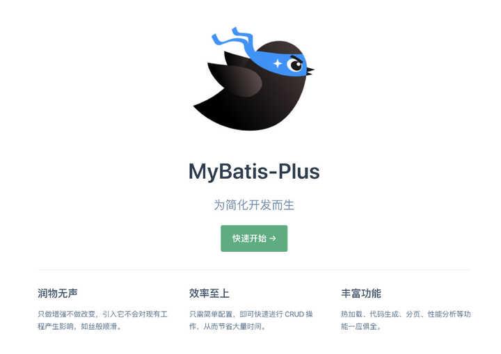 mybatis-plus 代码生成器(Swagger2、自定义模板)