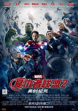 复仇者联盟2:奥创纪元Avengers:AgeofUltron