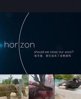 地平线系列:我们该关了动物园吗