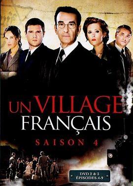 法兰西小镇第四季