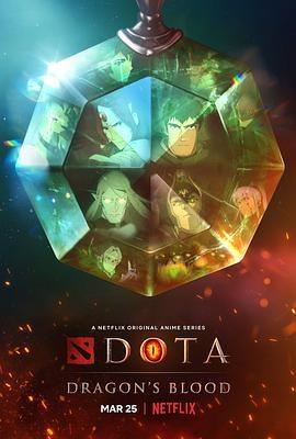 DOTA:龙之血