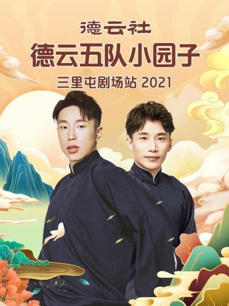 德云社德云五队小园子三里屯剧场站2021