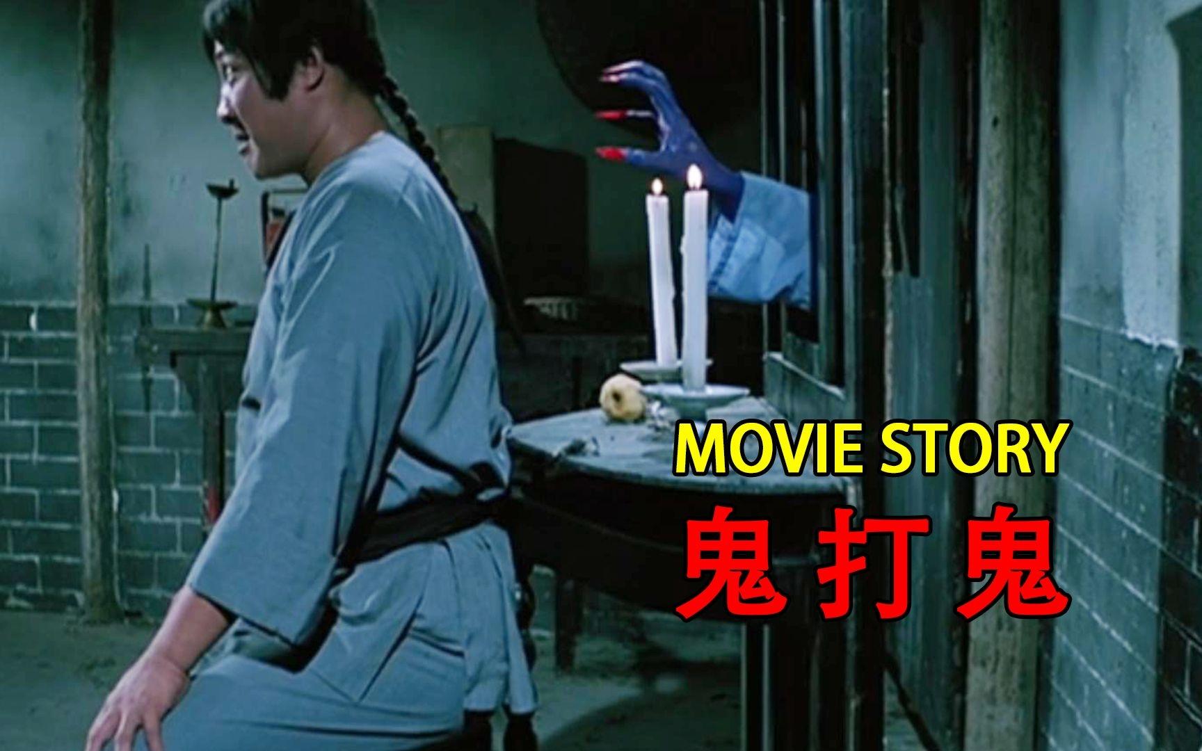 香港经典恐怖片《鬼打鬼》