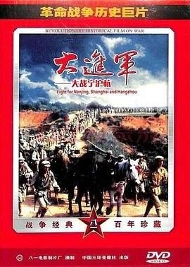 大进军——大战宁沪杭