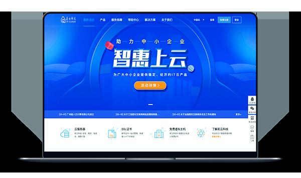 若云科技 - 香港CN2 1M月付29元 2M月付47元-A17主机网