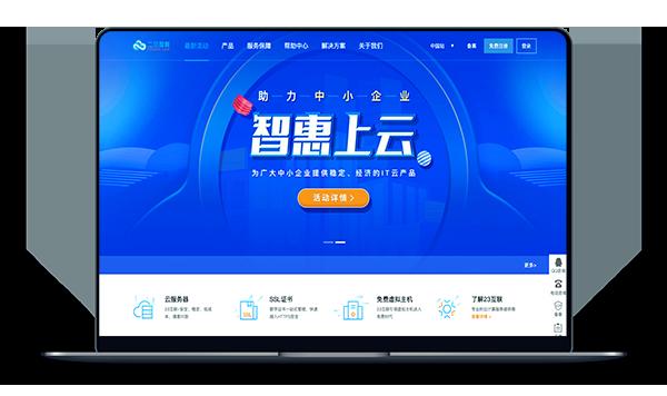 二三互联 - 香港KVM 新世界 带宽1M 月付29元-A17主机网