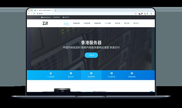 ZJI - 香港独立服务器 葵湾5M带宽 月付450元-A17主机网