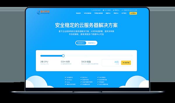 圆心网络 - 香港3M不限 架构Xen 月付20元-A17主机网