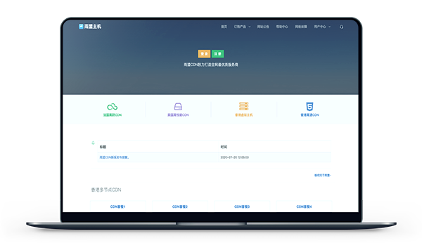 雨盟主机 - 香港CDN 1元/月 5元/月 泛解析-A17主机网