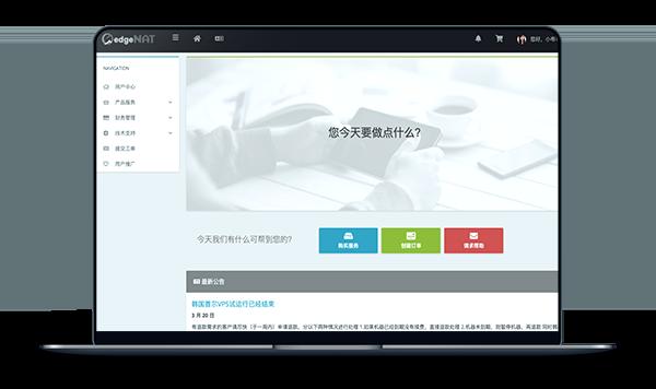 EdgeNat - 韩国首尔CN2 架构KVM 月付48元-A17主机网