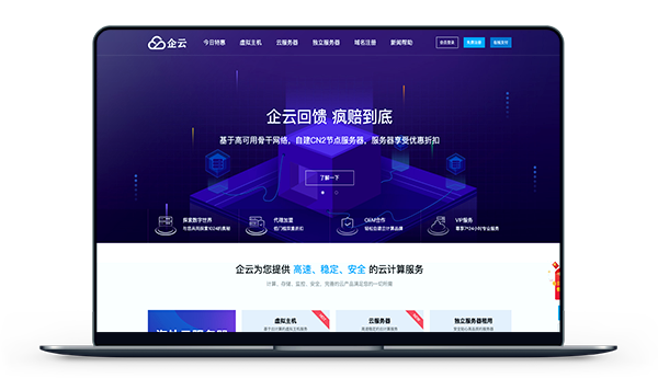 企云 - 香港CN2 年129元 宿迁100G高防 月88元-A17主机网