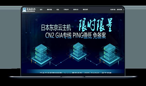 彩虹数据 - 日本CN2 GIA云主机 年付350元-A17主机网