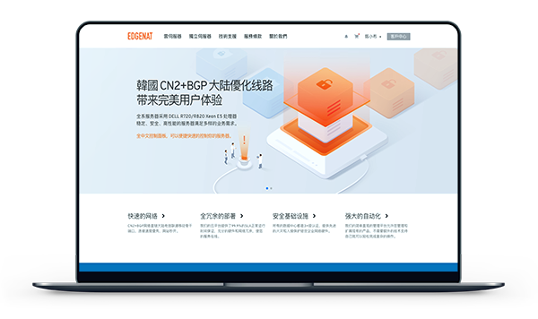 EdgeNAT - 韩国CN2+BGP 架构KVM 年付118元-A17主机网