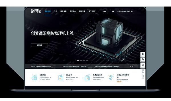 创梦网络 - 德阳电信KVM 高防100G 月付51元-A17主机网