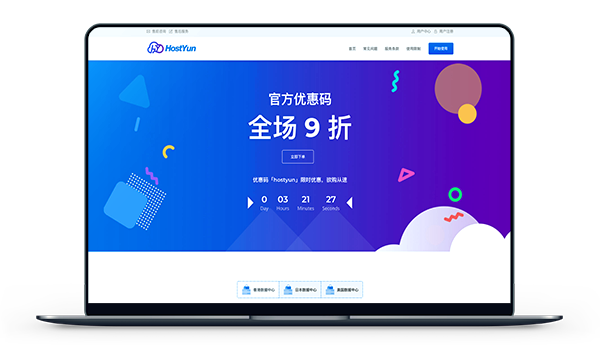 HostYun - 圣何塞双程CN2-GIA 月付9.9元-A17主机网