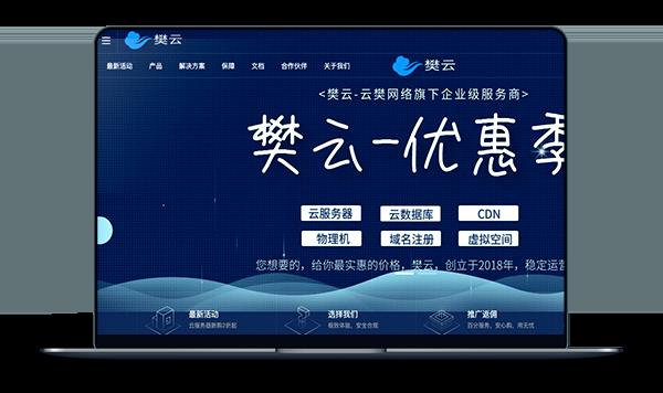 樊云 - 洛杉矶三网回程CN2 架构KVM 月付40元-A17主机网