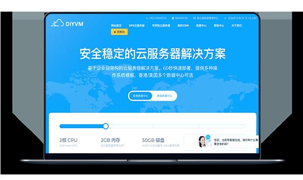 DIYVM - 月付69元 香港2M 优质带宽服务者