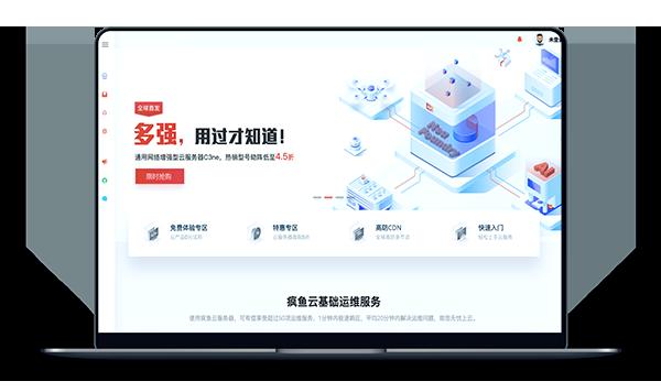 疯云鱼 - 香港CN2 首月14元 续费19元-A17主机网