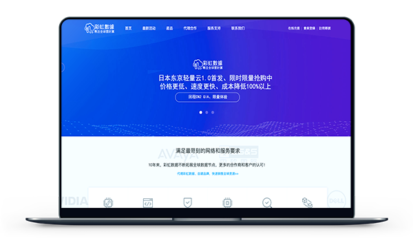 彩虹数据 - 日本三网CN2 年付288元 月付38元-A17主机网