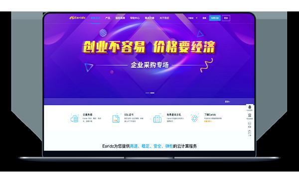 EarIDC - 香港三网CN2 带宽1M 月付29元-A17主机网