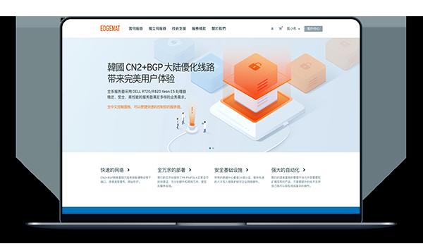 edgeNAT - 韩国CN2 全场8折 高配方案88元-A17主机网