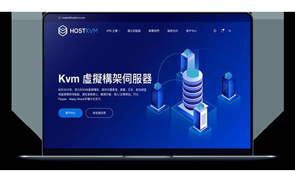 HOSTKVM - 韩国BGP 2C/4G/1T/30M 月7美元-A17主机网