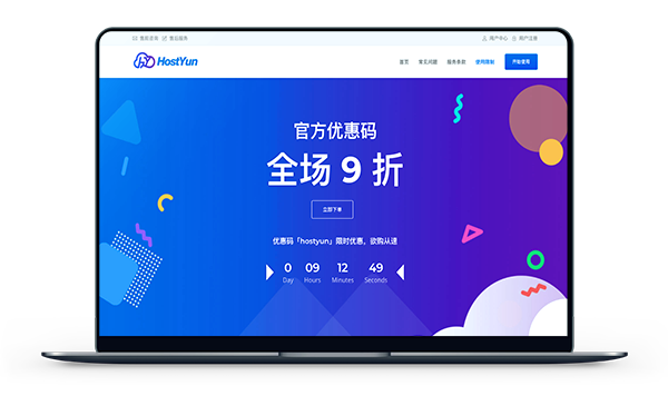 HostYun - 韩国BGP 带宽50M 月付17元-A17主机网