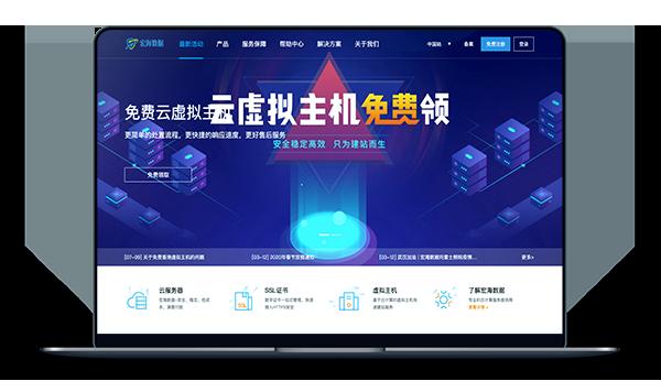 宏海数据 - 香港将军澳 CN2混合 首月9.9元-A17主机网