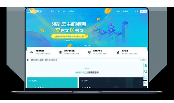 青果云 - 美国+香港+日本 云主机 买多久送多久-A17主机网