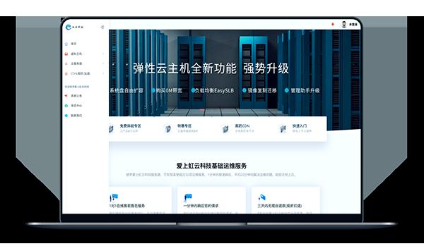 爱上虹云 - 圣何塞BGP 高防200G 首月9.9元-A17主机网