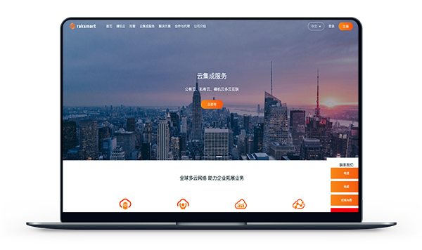 RakSmart - 韩国CN2独服 带宽10M 月付76美元