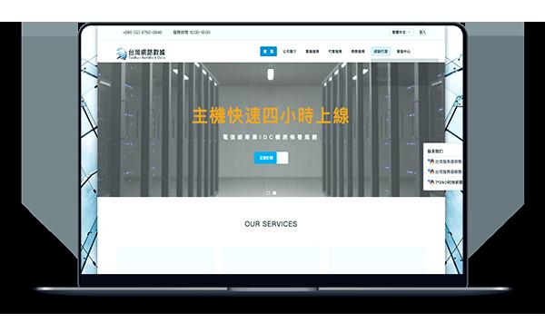 网路数据 - 台湾服务器 带宽10M 月付999元-A17主机网