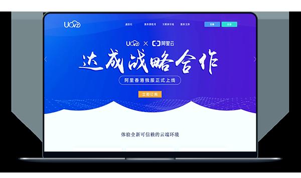 UOVZ - 香港30M 大带宽VPS 直连线路 月付50元-A17主机网