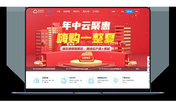 无忧云 - 大连BGP 德阳100G高防 香港CN2-A17主机网